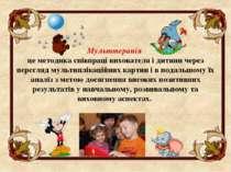 Мульттерапія це методика співпраці вихователя і дитини через перегляд мультип...