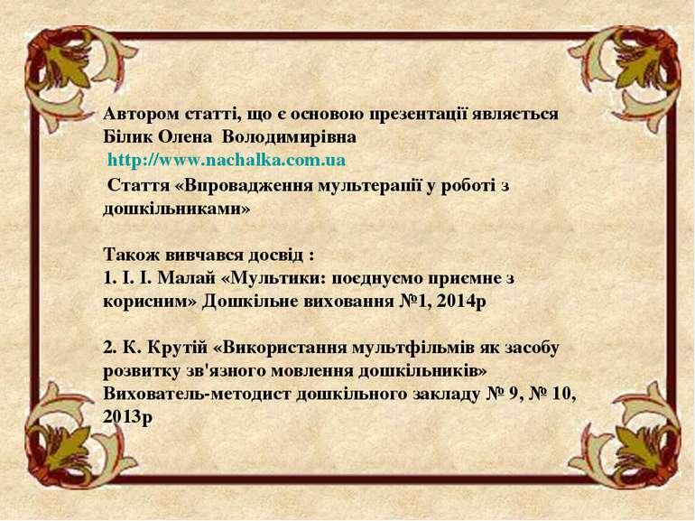 Автором статті, що є основою презентації являється Білик Олена Володимирівна ...