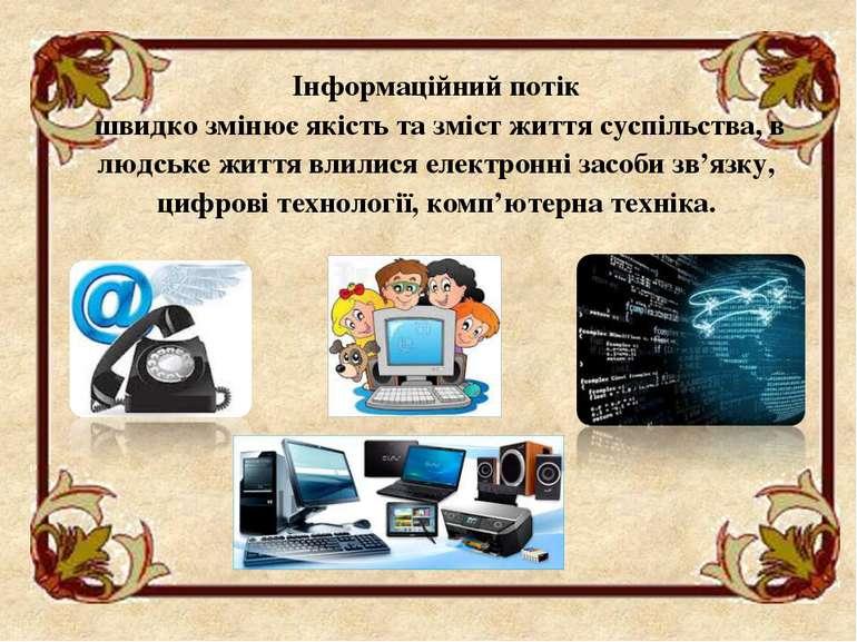 Інформаційний потік швидко змінює якість та зміст життя суспільства, в людськ...