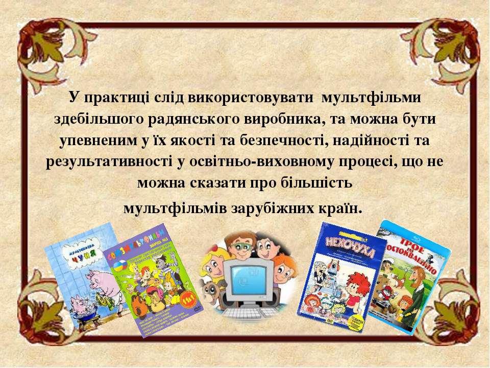 У практиці слід використовувати мультфільми здебільшого радянського виробника...