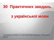 30 Практичних завдань з української мови Тренажер укладено за матеріалами жур...