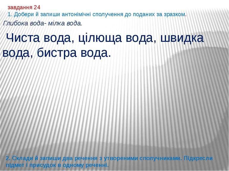 завдання 24 1. Добери й запиши антонiмiчнi сполучення до поданих за зразком. ...