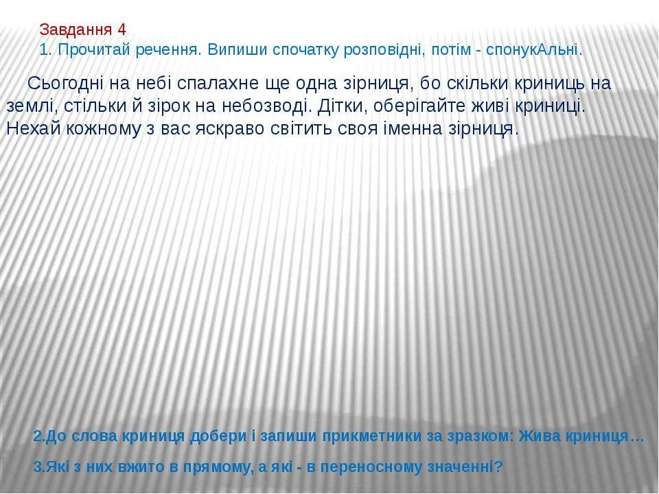 Завдання 4 1. Прочитай речення. Випиши спочатку розповiднi, потiм - спонукАль...