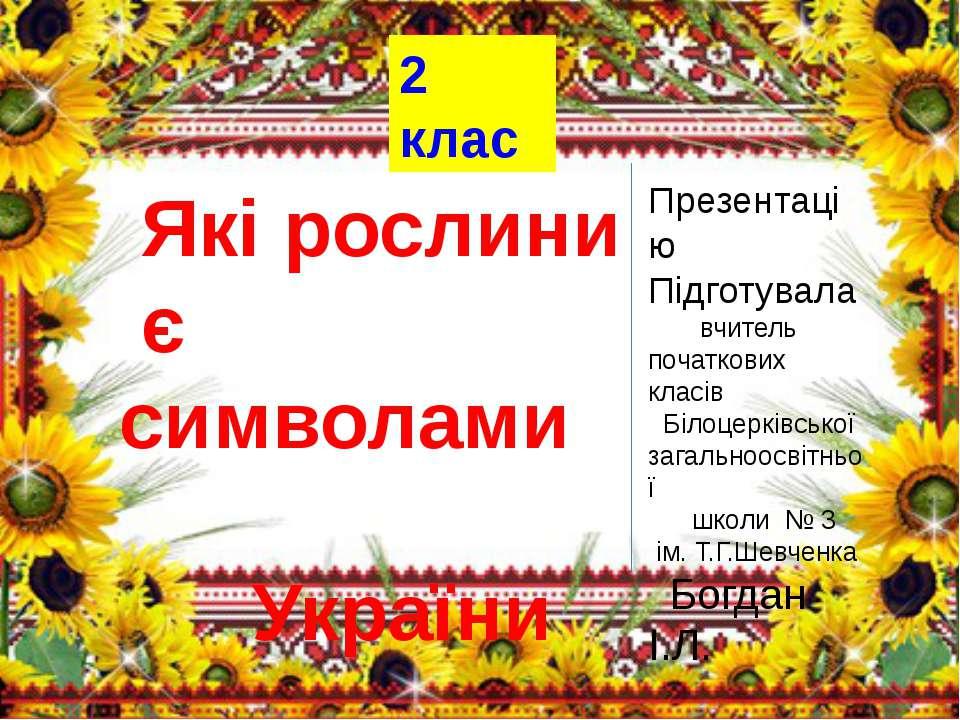 Які рослини є символами України Презентацію Підготувала вчитель початкових кл...