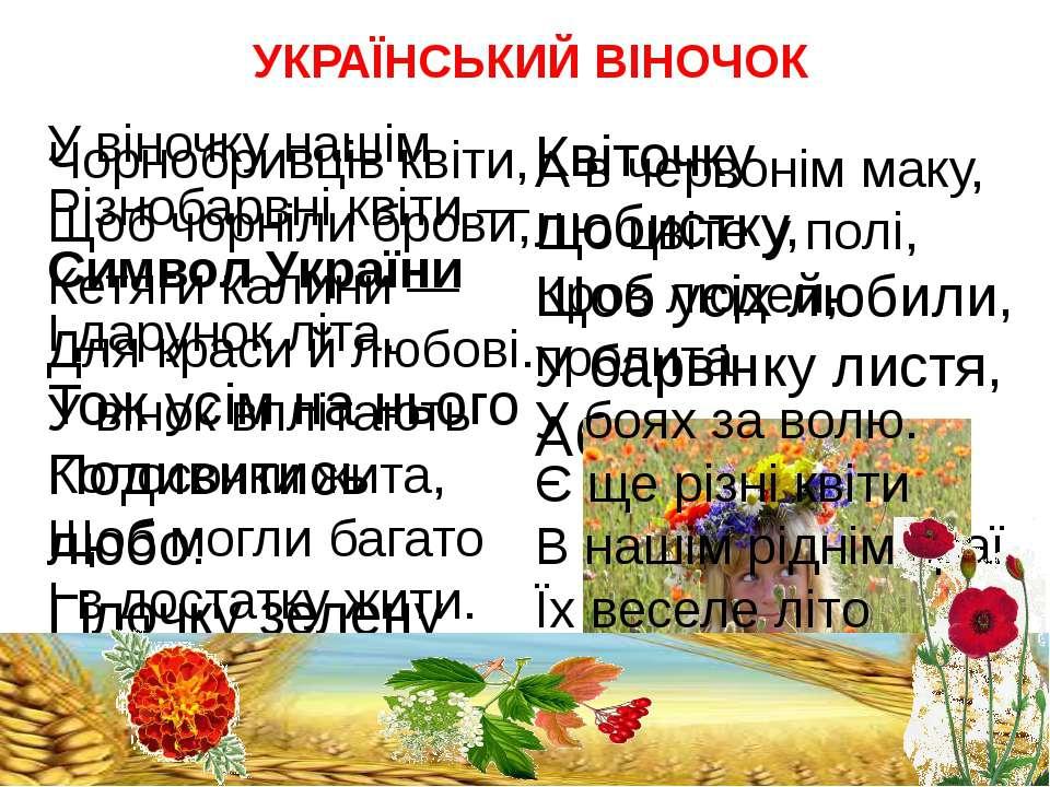 УКРАЇНСЬКИЙ ВІНОЧОК У віночку нашім Різнобарвні квіти — Символ України І д...