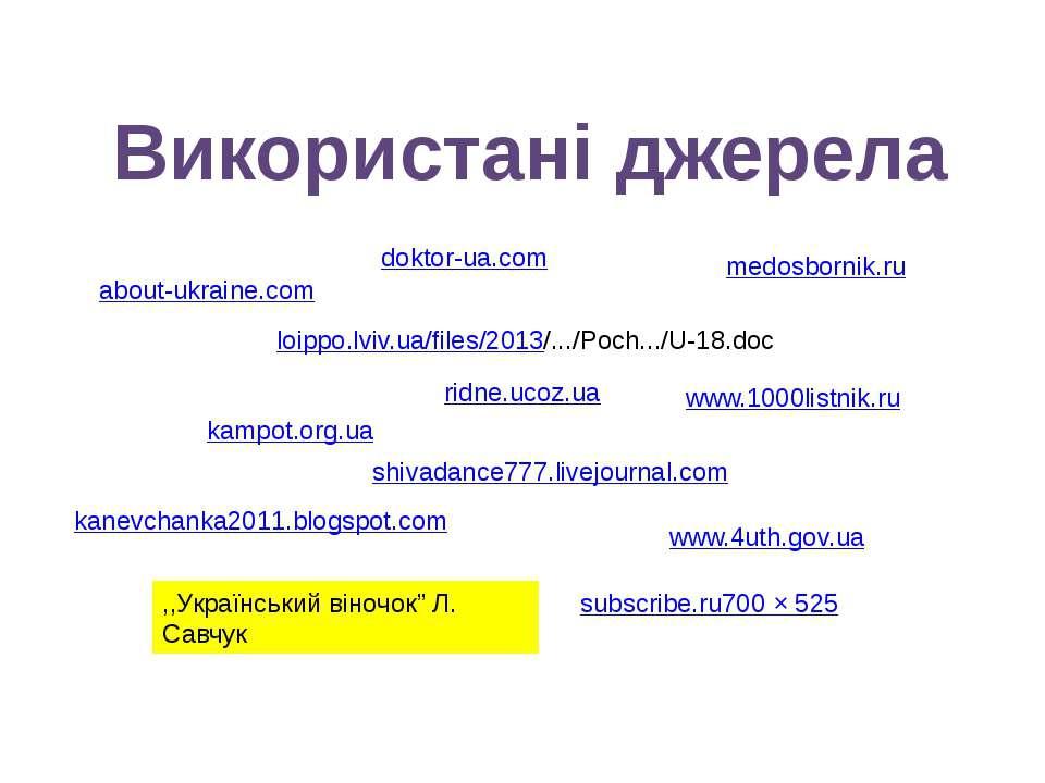 loippo.lviv.ua/files/2013/.../Poch.../U-18.doc kampot.org.ua ridne.ucoz.ua sh...
