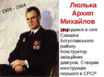 Люлька Архип Михайлович Народився в селі Саварка Богуславського району. Конст...