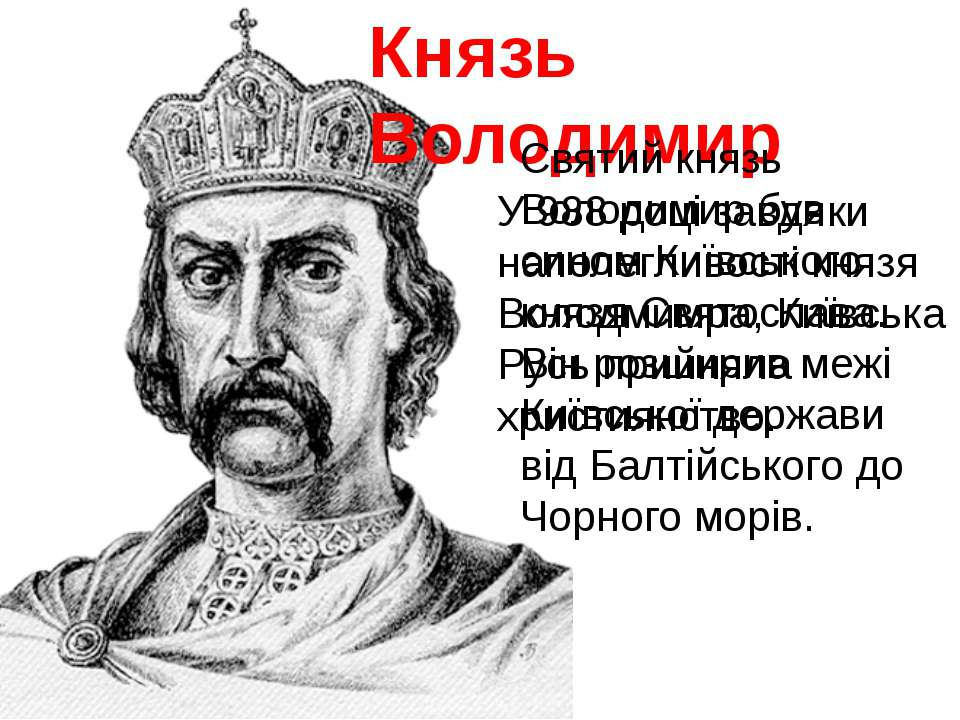 Князь Володимир Святий князь Володимир був сином Київського князя Святослава....