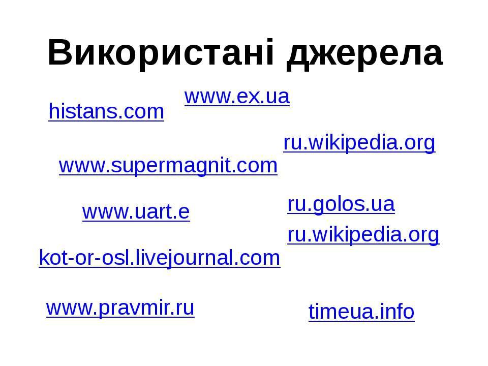 www.supermagnit.com histans.com kot-or-osl.livejournal.com ru.wikipedia.org r...