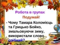 Робота в групах Подумай! - Чому Тамара Коломієць та Грицько Бойко, змальовуюч...
