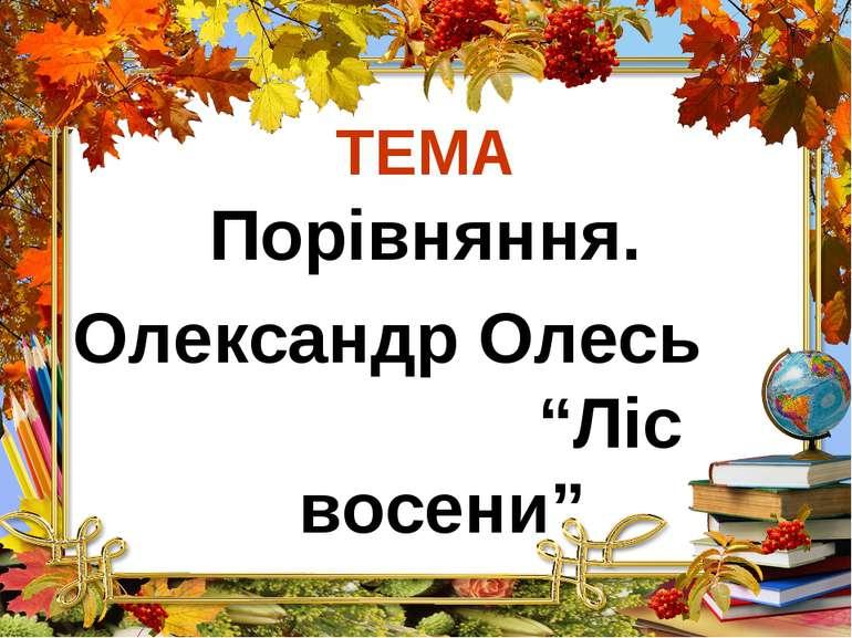 """ТЕМА Порівняння. Олександр Олесь """"Ліс восени"""""""