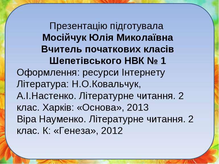 Презентацію підготувала Мосійчук Юлія Миколаївна Вчитель початкових класів Ше...