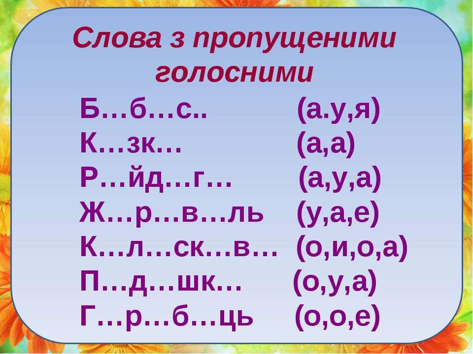 Слова з пропущеними голосними Б…б…с.. (а.у,я) К…зк… (а,а) Р…йд…г… (а,у,а) Ж…р...