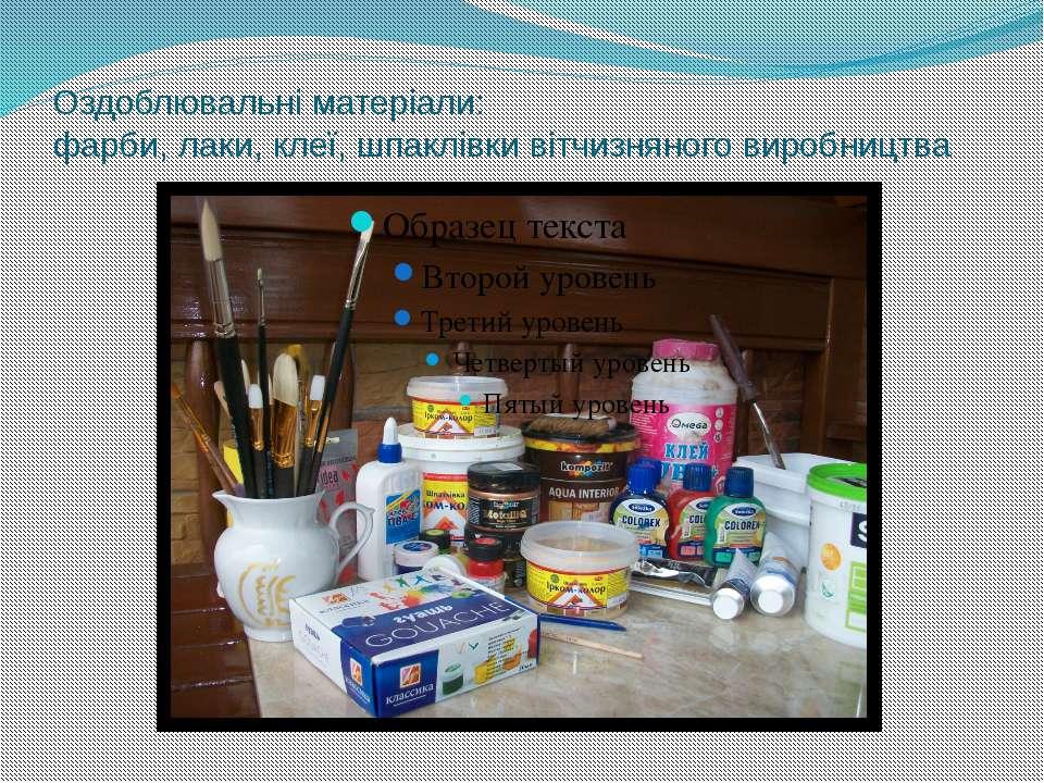 Оздоблювальні матеріали: фарби, лаки, клеї, шпаклівки вітчизняного виробництва