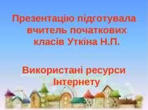 Презентацію підготувала вчитель початкових класів Уткіна Н.П. Використані рес...
