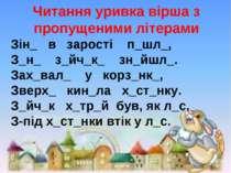 Читання уривка вірша з пропущеними літерами Зін_ в зарості п_шл_, З_н_ з_йч_...