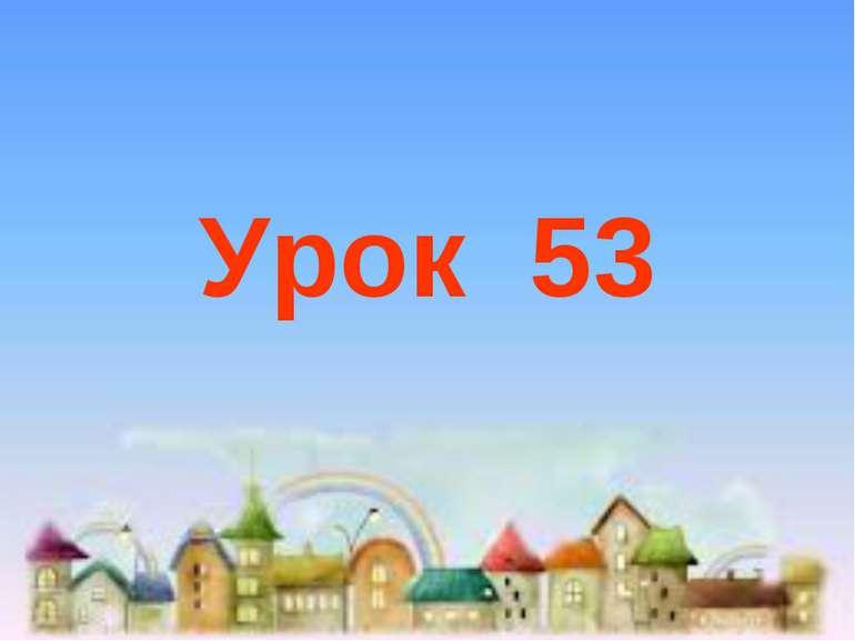 Урок 53