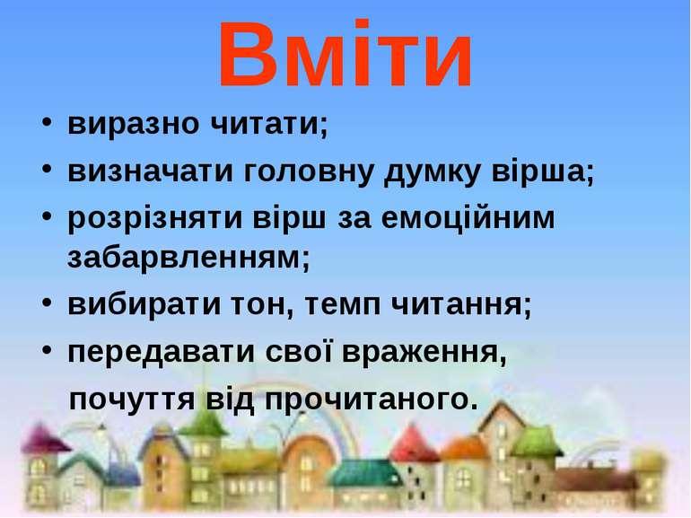 Вміти виразно читати; визначати головну думку вірша; розрізняти вірш за емоці...