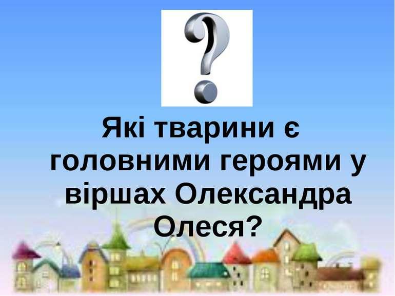 Які тварини є головними героями у віршах Олександра Олеся?