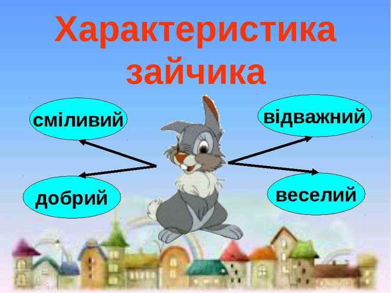 Характеристика зайчика сміливий відважний веселий добрий