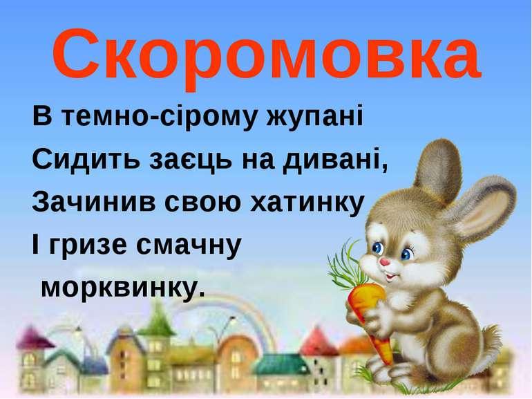 Скоромовка В темно-сірому жупані Сидить заєць на дивані, Зачинив свою хатинку...