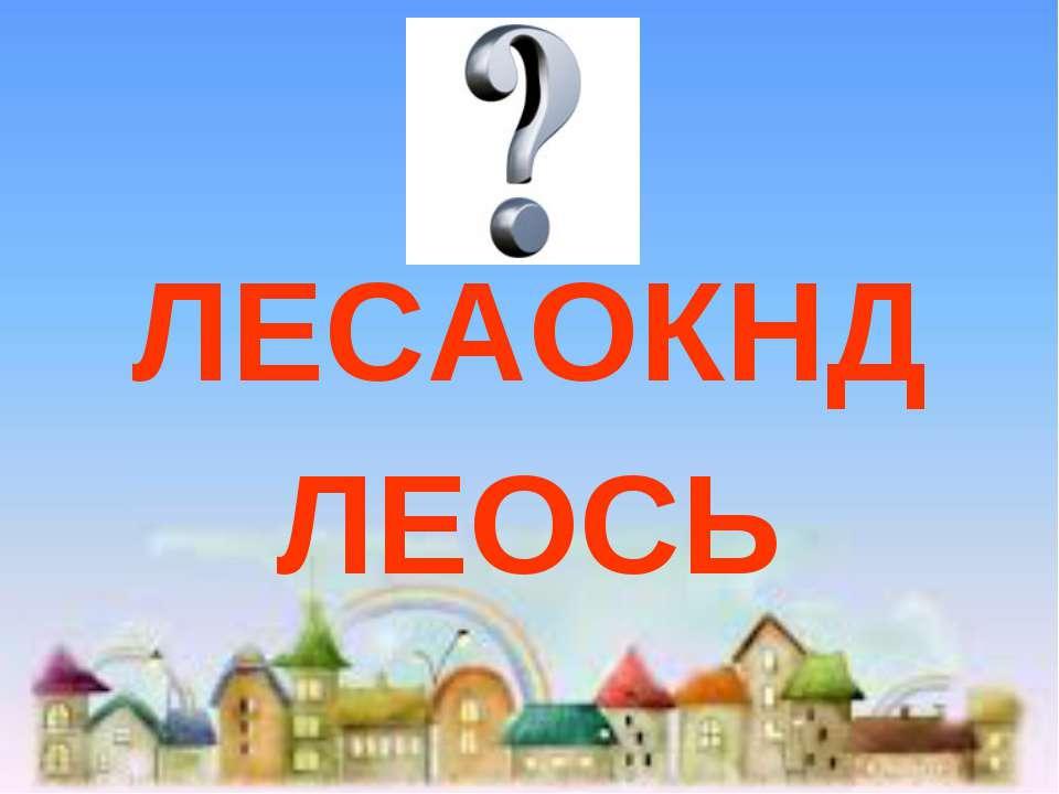 ЛЕСАОКНД ЛЕОСЬ