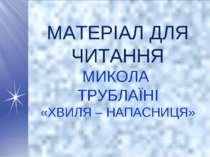 МАТЕРІАЛ ДЛЯ ЧИТАННЯ МИКОЛА ТРУБЛАЇНІ «ХВИЛЯ – НАПАСНИЦЯ»
