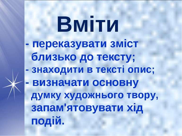 Вміти - переказувати зміст близько до тексту; - знаходити в тексті опис; - ви...