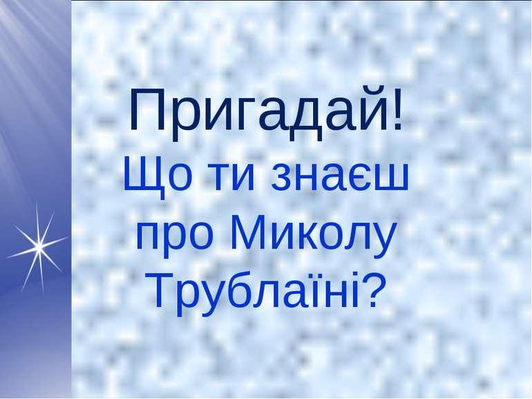 Пригадай! Що ти знаєш про Миколу Трублаїні?