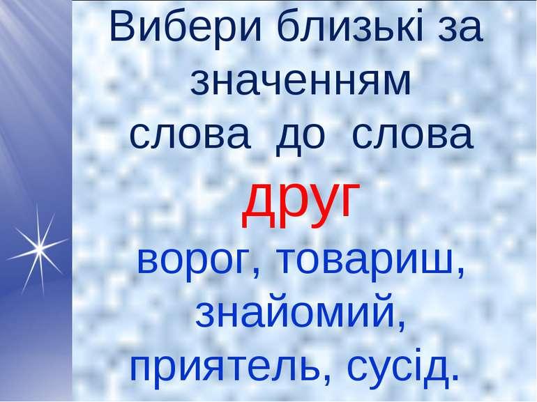 Вибери близькі за значенням слова до слова друг ворог, товариш, знайомий, при...