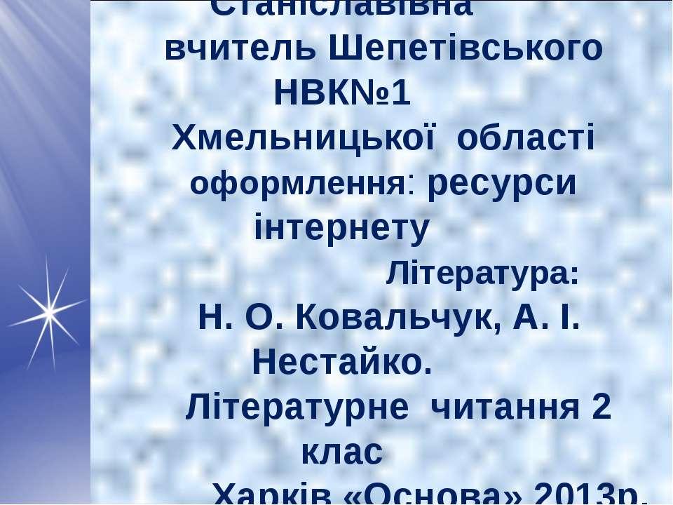 Презентацію підготувала Губкевич Тетяна Станіславівна вчитель Шепетівського Н...
