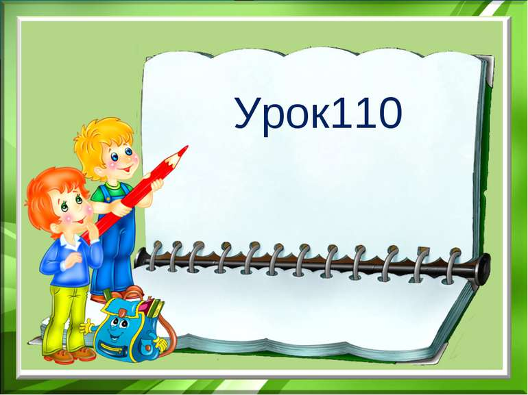 Урок110