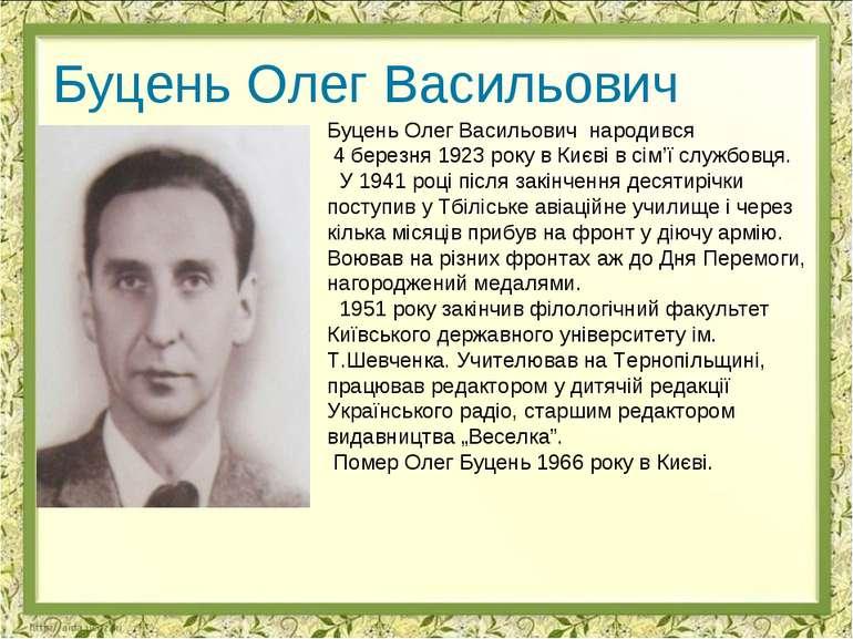 Буцень Олег Васильович Буцень Олег Васильович народився 4 березня 1923 року в...