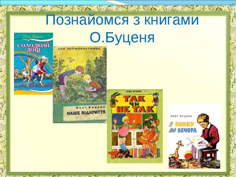 Познайомся з книгами О.Буценя