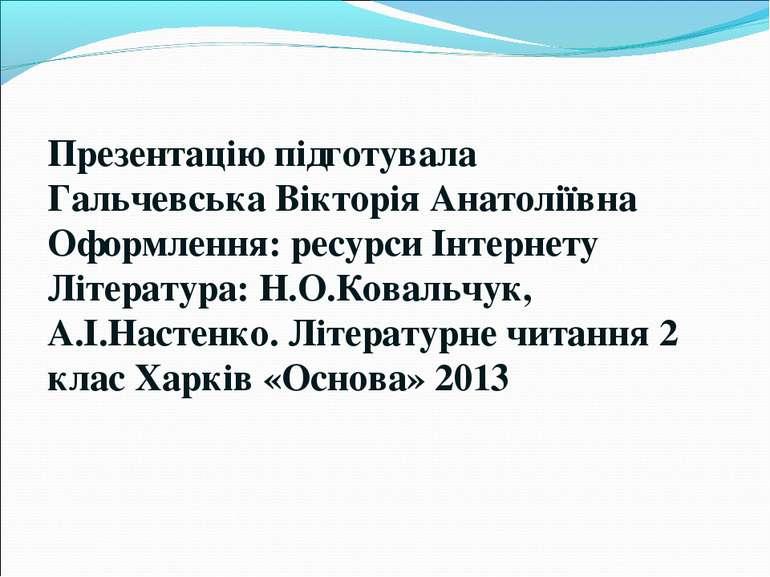 Презентацію підготувала Гальчевська Вікторія Анатоліївна Оформлення: ресурси ...