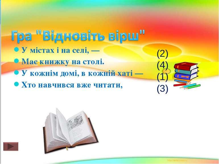 У містах і на селі, — Має книжку на столі. У кожнім домі, в кожній хаті — Хто...
