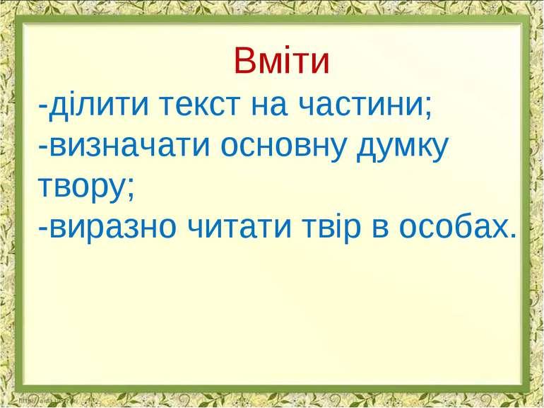 Вміти -ділити текст на частини; -визначати основну думку твору; -виразно чита...
