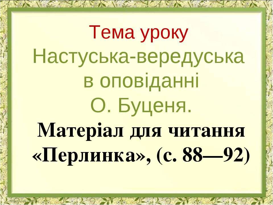 Тема уроку Настуська-вередуська в оповіданні О. Буценя. Матеріал для читання ...