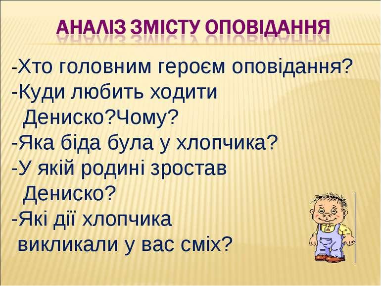 -Хто головним героєм оповідання? -Куди любить ходити Дениско?Чому? -Яка біда ...