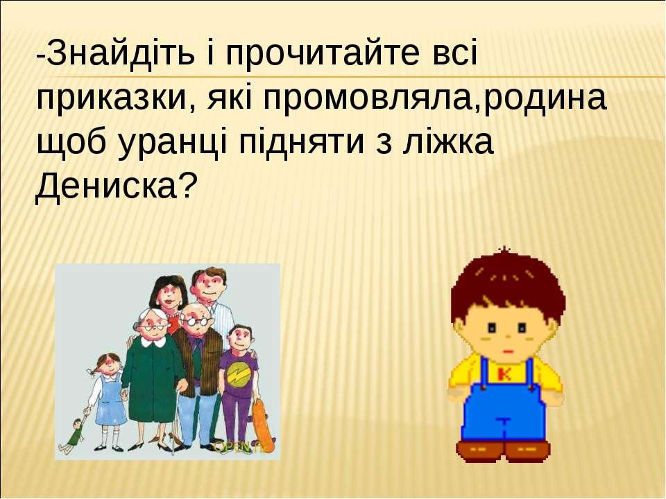 -Знайдіть і прочитайте всі приказки, які промовляла,родина щоб уранці підняти...