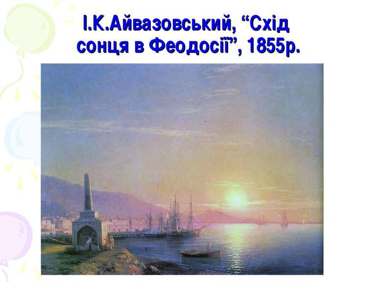 """І.К.Айвазовський, """"Схід сонця в Феодосії"""", 1855р."""