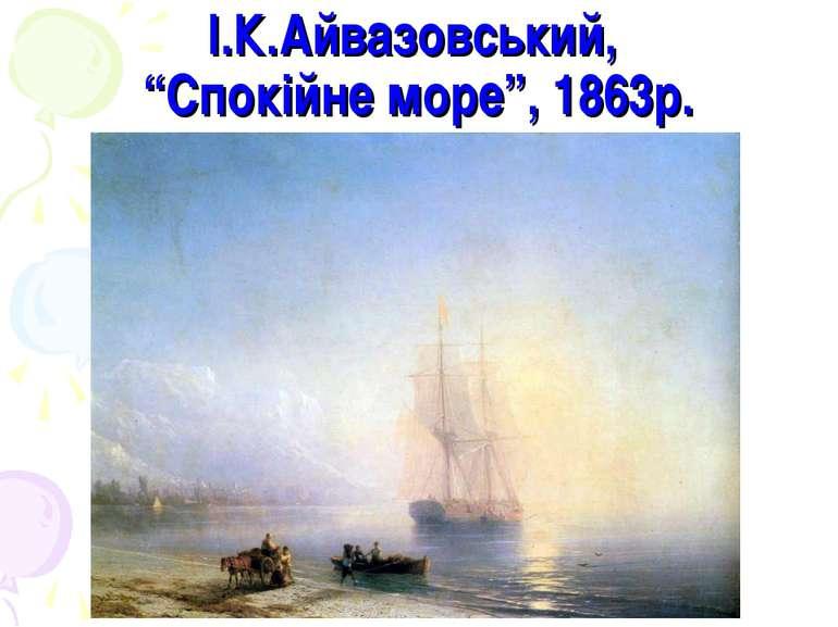 """І.К.Айвазовський, """"Спокійне море"""", 1863р."""