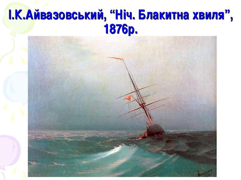 """І.К.Айвазовський, """"Ніч. Блакитна хвиля"""", 1876р."""