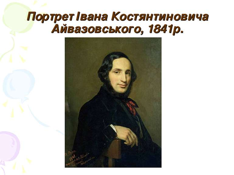Портрет Івана Костянтиновича Айвазовського, 1841р.