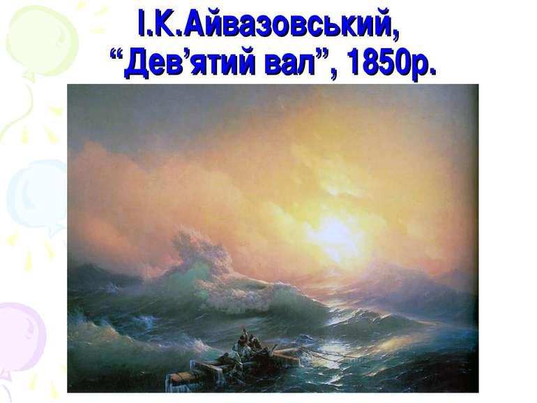 """І.К.Айвазовський, """"Дев'ятий вал"""", 1850р."""