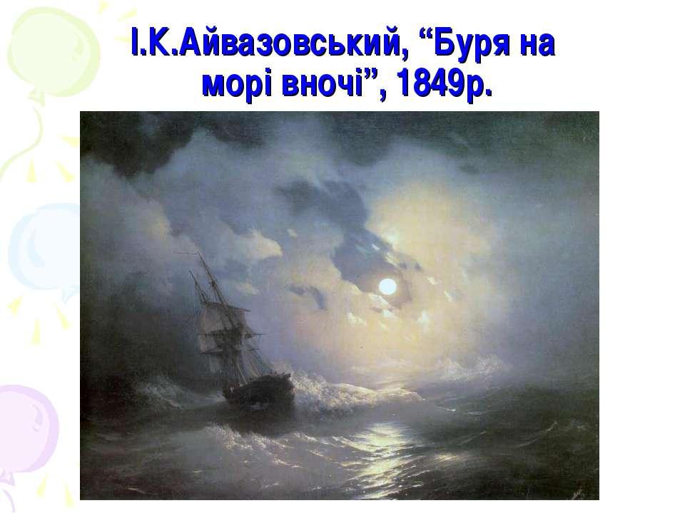"""І.К.Айвазовський, """"Буря на морі вночі"""", 1849р."""
