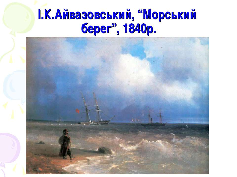 """І.К.Айвазовський, """"Морський берег"""", 1840р."""