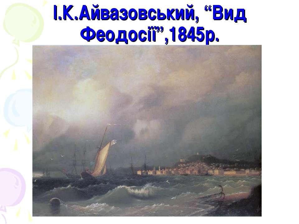 """І.К.Айвазовський, """"Вид Феодосії"""",1845р."""