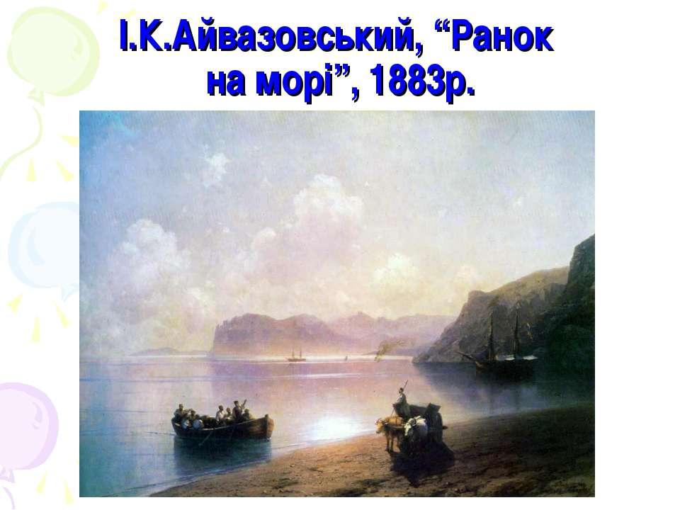 """І.К.Айвазовський, """"Ранок на морі"""", 1883р."""