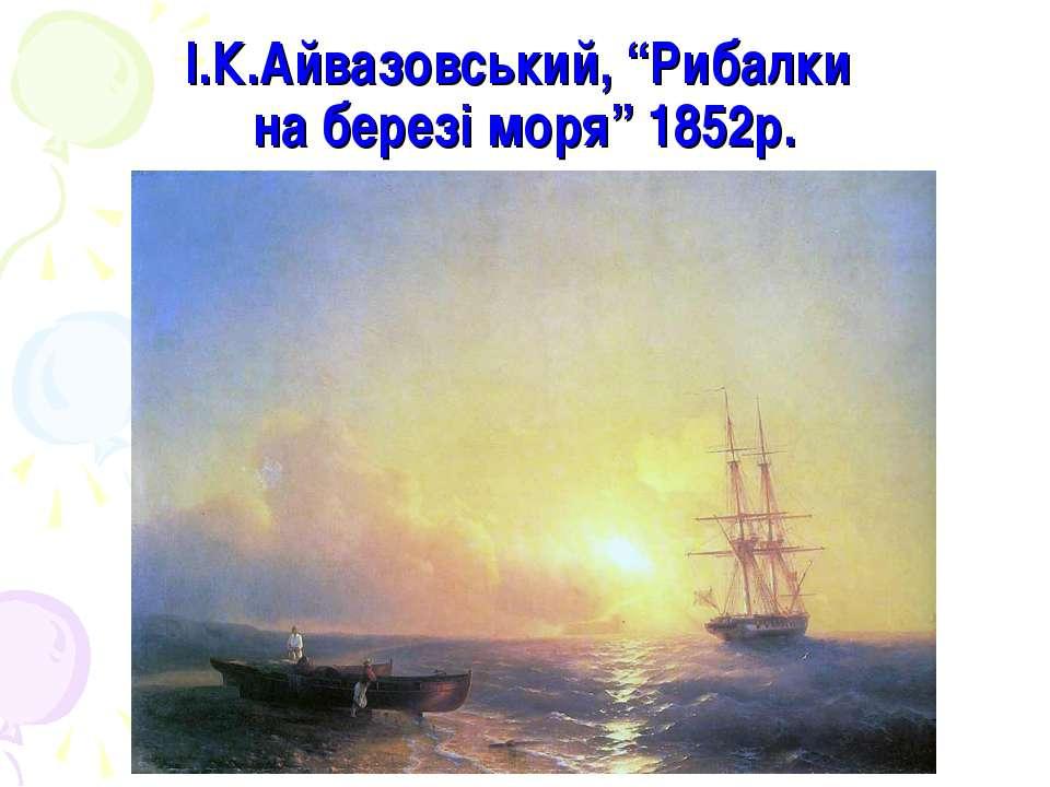 """І.К.Айвазовський, """"Рибалки на березі моря"""" 1852р."""